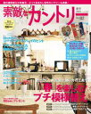 素敵なカントリー 2014年3月号(春号)【電子書籍】