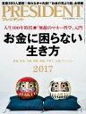 PRESIDENT (プレジデント) 2017年 6/12号 [雑誌]【電子書籍】[ PRESIDENT編集部 ]