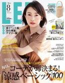 LEE 2019年8月号【無料試し読み版】