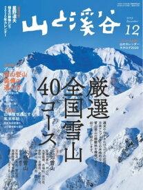 月刊山と溪谷 2019年12月号【電子書籍】