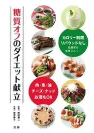 糖質オフのダイエット献立 : 肉・魚・油・チーズ・ナッツ・お酒もOK【電子書籍】[ 牧田善二 ]