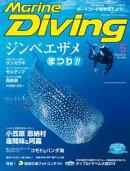 Marine Diving(マリンダイビング)2016年5月号 No.606