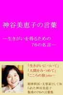 神谷美恵子の言葉