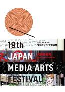 第19回文化庁メディア芸術祭 受賞作品集