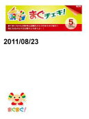 まぐチェキ!2011/08/23号