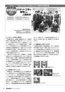 研究室訪問 vol.2 : 早稲田大学理工学部機械工学科 高西淳夫研究室