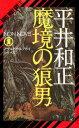 魔境の狼男アダルト・ウルフガイ・シリーズ3【電子書籍】[ 平井和正 ]