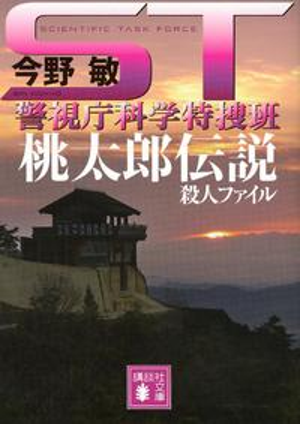 ST 桃太郎伝説殺人ファイル 警視庁科学特捜班【電子書籍】[ 今野敏 ]