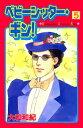 ベビーシッター・ギン!5巻【電子書籍】[ 大和和紀 ]