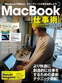 MacBook仕事術!2020(Catalina対応・最新版!)【電子書籍】[ 河本亮;小暮ひさのり;小原裕太 ]