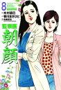 監察医朝顔 8【電子書籍】[ 香川まさひと ]