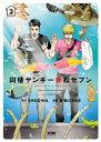 同棲ヤンキー赤松セブン【電子単行本】 2【電子書籍】[ SHOOWA ]