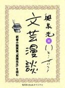 武者小路実篤『真理先生』を読む(文芸漫談コレクション)