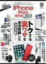 晋遊舎ムック 便利帖シリーズ003 iPhone&iPadの便利帖【電子書籍】[ 晋遊舎 ]