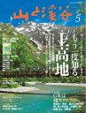 月刊山と溪谷 2017年5月号【電子書籍】