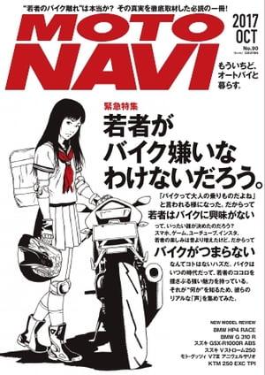 MOTO NAVI(モトナビ) NO.90 2017 October【電子書籍】