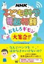 NHK 子ども科学電話相談 おもしろギモン大集合!!【電子書籍】