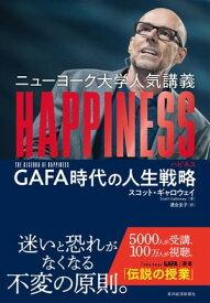 ニューヨーク大学人気講義 HAPPINESS(ハピネス)GAFA時代の人生戦略【電子書籍】[ スコット・ギャロウェイ ]