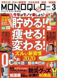 MONOQLO 2020年3月号【電子書籍】[ 晋遊舎 ]