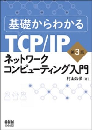 基礎からわかるTCP/IP ネットワークコンピューティング入門 第3版【電子書籍】[ 村山公保 ]