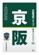 鉄道まるわかり007 京阪電鉄のすべて