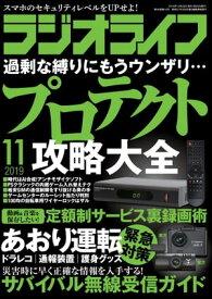 ラジオライフ2019年 11月号【電子書籍】[ ラジオライフ編集部 ]