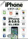 100%ムックシリーズ iPhone for ビギナーズ【電子書籍】[ 晋遊舎 ]