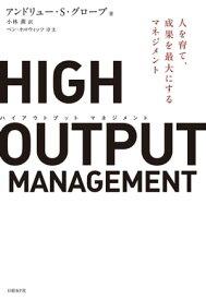 HIGH OUTPUT MANAGEMENT人を育て、成果を最大にするマネジメント【電子書籍】[ アンドリュー・S・グローブ ]