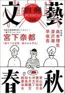 別冊文藝春秋 電子版8号