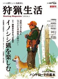 狩猟生活 2019 VOL.5【電子書籍】[ 山と溪谷社=編 ]