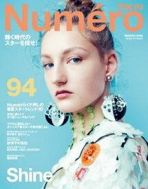Numero TOKYO (ヌメロ・トウキョウ) 2016年3月号2016年3月号【電子書籍】