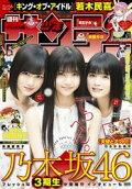週刊少年サンデー 2017年26号(2017年5月24日発売)