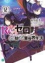 Re:ゼロから始める異世界生活 12【電子書籍】[ 長月 達平 ]