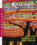 Koreana - Autumn 2012 (Japanese)