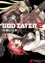 GOD EATER 2(7)【電子書籍】[ 片桐 いくみ ]
