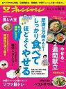 おとなの健康 Vol.14【電子書籍】[ オレンジページ ]