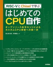 RISC-VとChiselで学ぶ はじめてのCPU自作 ーーオープンソース命令セットによるカスタムCPU実装への第一歩【電子書籍】[ ??悠太朗 ]