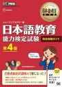 日本語教育教科書 日本語教育能力検定試験 完全攻略ガイド 第4版【電子書籍】[ ヒューマンアカデミー ]