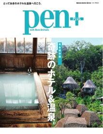 Pen+ 【完全保存版】 奇跡のホテル&温泉。 (メディアハウスムック)【電子書籍】
