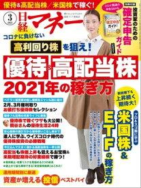 日経マネー 2021年3月号 [雑誌]【電子書籍】