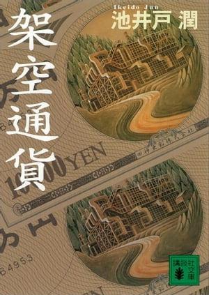 架空通貨【電子書籍】[ 池井戸潤 ]