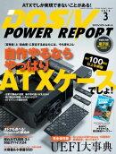 DOS/V POWER REPORT 2016年3月号