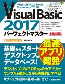 Visual Basic 2017パーフェクトマスター【電子書籍】[ 金城俊哉 ]