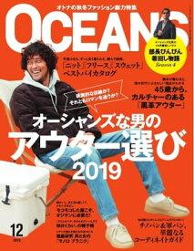 OCEANS(オーシャンズ) 2019年12月号【電子書籍】