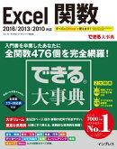 できる大事典 Excel関数 2016/2013/2010対応