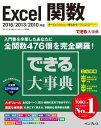 できる大事典 Excel関数 2016/2013/2010対応【電子書籍】[ 羽山 博 ]