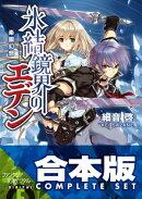 【合本版】氷結鏡界のエデン 全13巻