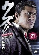 クズ!! 〜アナザークローズ九頭神竜男〜 21