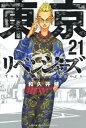 東京卍リベンジャーズ(21)【電子書籍】[ 和久井健 ]