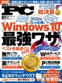 Mr.PC (ミスターピーシー) 2020年1月号【電子書籍】[ Mr.PC編集部 ]